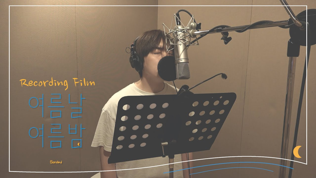 산들(SANDEUL) - 여름날 여름밤(Summer day Summer night) Recording Film