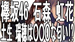 欅坂46 メンバー 石森 虹花が土生 瑞穂は○○○な匂い!? 欅坂46 公式HP htt...