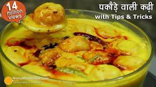पकड कढ बनन म कय कय दककत आत ह  Pakoda Kadhi Recipe with Tips n Triks  #CookingBasics