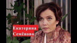Семёнова Екатерина ЛИЧНАЯ ЖИЗНЬ актрисы из сериала Путешествие к центру души