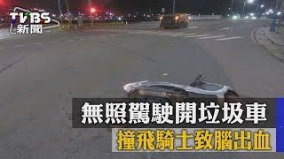 無照駕駛開垃圾車 撞飛騎士致腦出血