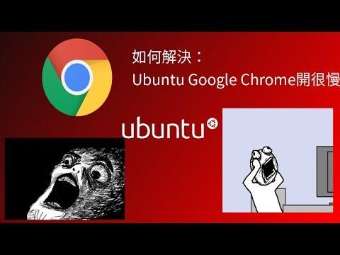 UBUNTU-如何修復google chrome載入很慢的問題 - YouTube