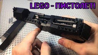 СОБИРАЕМ пистолет из LEGO!! Стреляющий пистолет из конструктора!