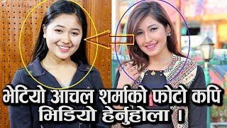Omg Photo Copy Aanchal - मलाई आचल शर्मा भनेर हैरान पार्छ  || Interview Nagma Shrestha Nepali Model