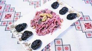 Салат с черносливом свеклой и грецкими орехами Салат з чорносливом буряком та грецькими горіхами