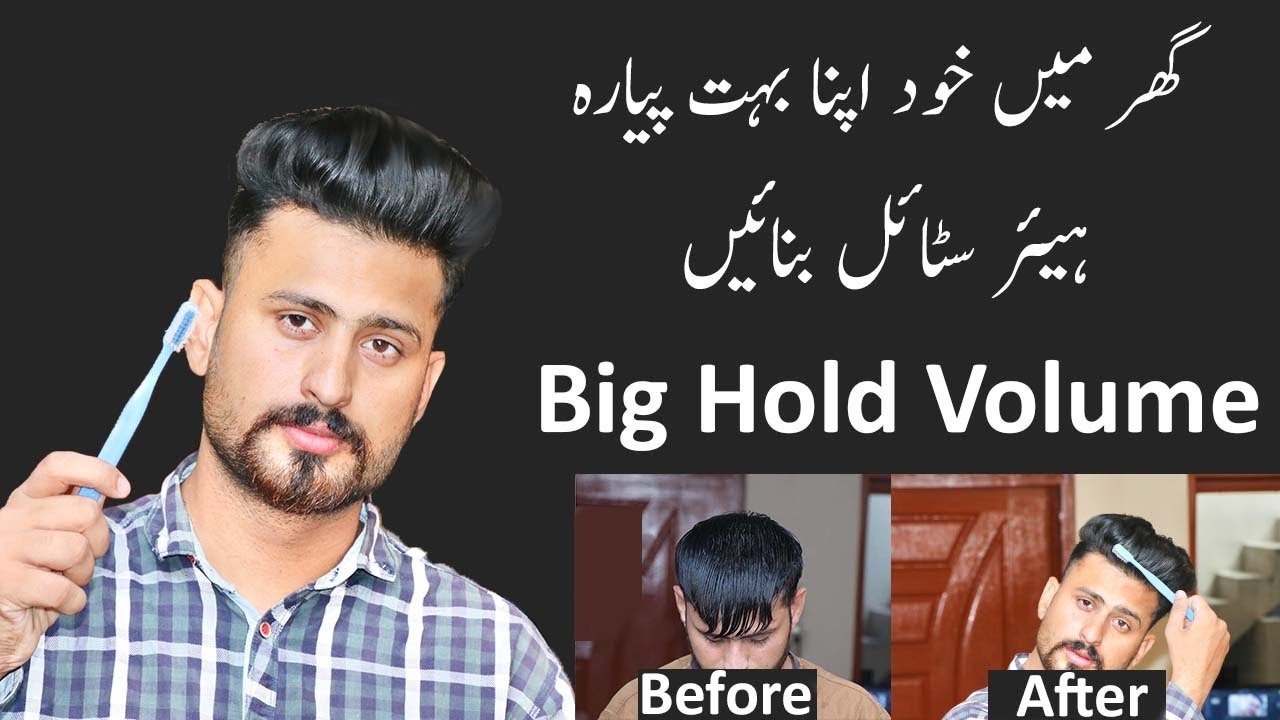 Make Big Volume & Hold Hair Style | Simple Hair Style Boys | Hair Style For Boys | Best Hair Style