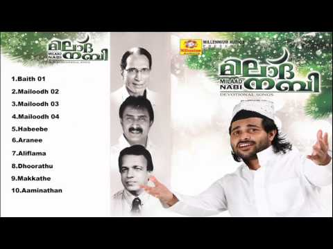Muslim Devotional Songs | Milaad Nabi | Malayalam Mappila Songs | Audio Jukebox