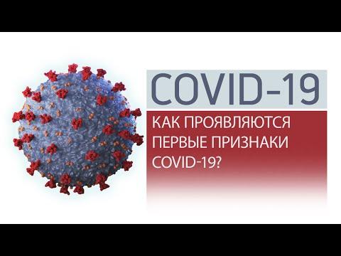 Все симптомы коронавируса