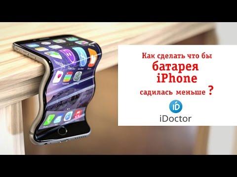 Новосибирской области айфон се стал быстро разряжаться Екатеринбурге возбуждено