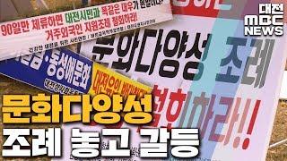 문화다양성 조례안 놓고 보수·기독교계 반발/대전MBC