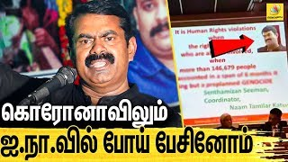 MAY 18 சிறப்பு உரை : சீமான் உருக்கம் | Seeman Emotional Speech | Naam Tamilar Katchi