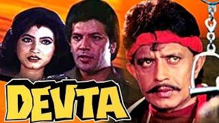 मिथुन चक्रबोर्ती की धमाकेदार एक्शन फिल्म। DEVTA - देवता हिंदी मूवी। आदित्य पंचोली, आयुषी
