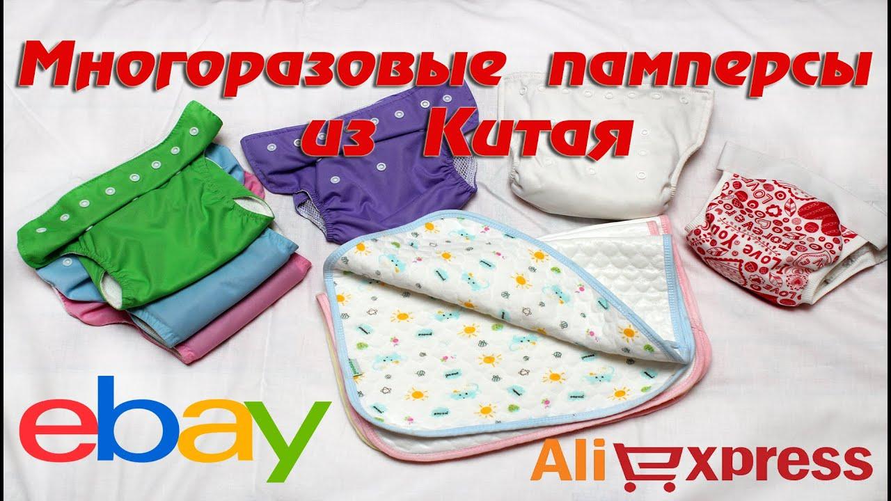 Посылка с #AliExpress Многоразовые ПОДГУЗНИКИ! - YouTube