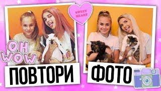 Повторяем старые фото с КАТЕЙ АДУШКИНОЙ! / Ева Миллер