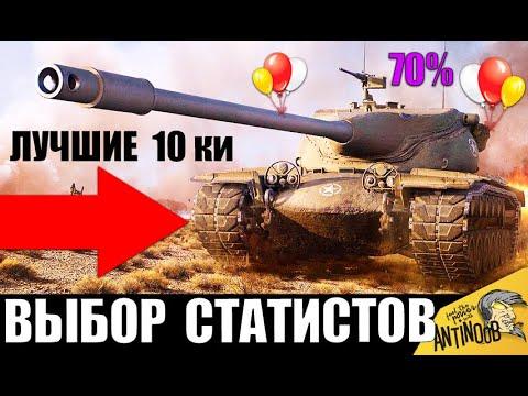 ЭТИ ИМБЫ КАЧАЮТ СТАТИСТЫ! ЛУЧШИЕ ТАНКИ 10лвл в World of Tanks!