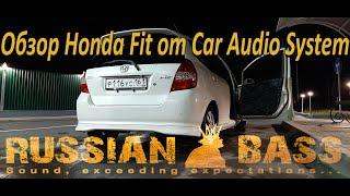 Обзор Honda Fit от Car Audio System на компонентах Russian Bass