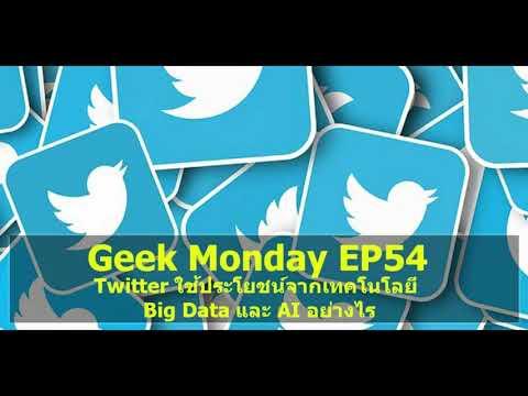 Geek Monday EP54 : Twitter ใช้ประโยชน์จากเทคโนโลยี Big Data และ AI อย่างไร