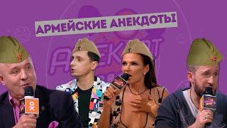 Армейские анекдоты на 23 февраля в Анекдот Шоу Вадима Галыгина