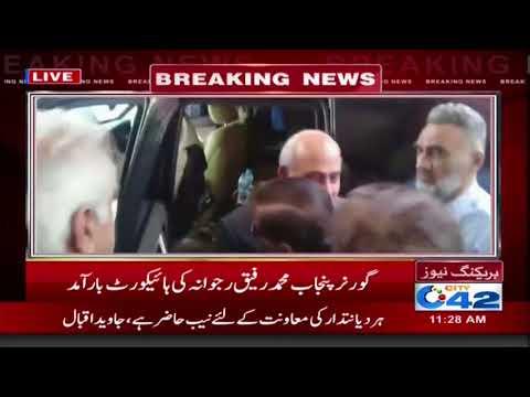گورنر پنجاب محمد رفیق رجوانہ کی ہائیکورٹ بار آمد
