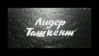 "Лидер ""Ташкент"".avi"