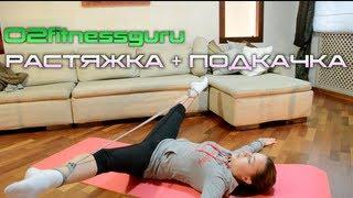 Упражнения для растяжки с Машей Бекерес.