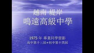 Publication Date: 2018-03-07 | Video Title: 鳴遠-1975(2)