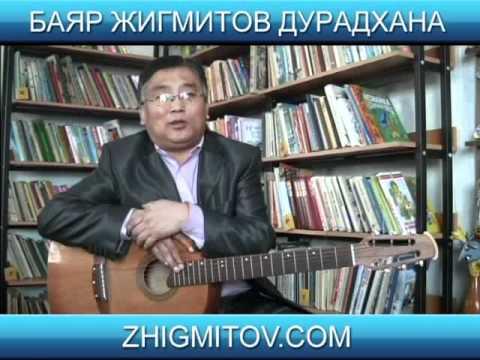 Буряад композитор Цырен Шойжонимаев