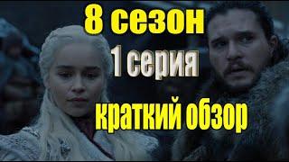 Игра Престолов  1 серия 8 сезон .Обзор