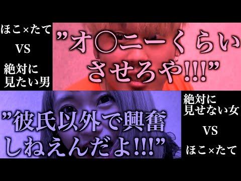 【第二話】絶対に見せない女VS絶対に見たい男EP.2【安井と恭平】
