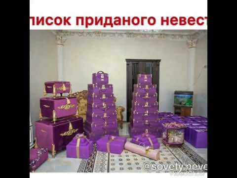Список Приданного Чеченской Невесты.