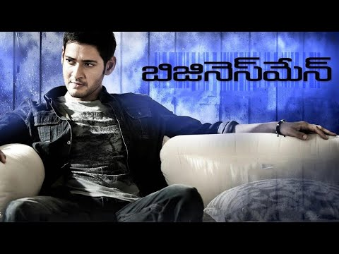 Businessman-బిజినెస్ మేన్ Telugu Full Movie | Mahesh Babu | Kajal Aggarwal | Prakash Raj | TVNXT