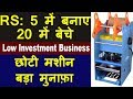 5 में बनाए 20 मे बेचे,Low Investment Business ideas, NEW BUSINESS IDEA, Best business ideas 2019
