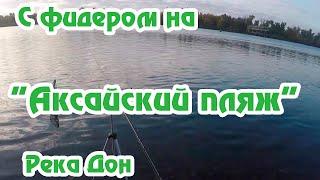 Рибалка на фідер з ФИШМИР осінь річка Дон Аксайскій пляж 10 10 18
