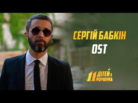 Сергей Бабкин - 11 дітей з Моршина (19 октября 2018)