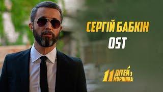 Сергій Бабкін - 11 дітей з Моршина (Офіційний відеокліп) / OST «11ДЗМ»