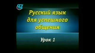 Русский язык. Урок 1. Происхождение русского языка