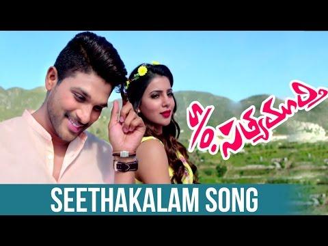 S/o Satyamurthy Songs | Seethakalam Song Trailer | Allu Arjun | Samantha | Trivikram