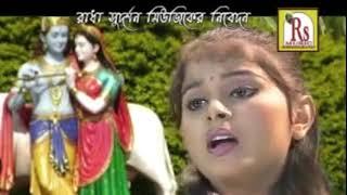 শ্যাম ছাড়া রাধিকা || বীথিকা মন্ডল || SHYAM CHHARA RADHIKA || BITHIKA MONDAL || RS MUSIC