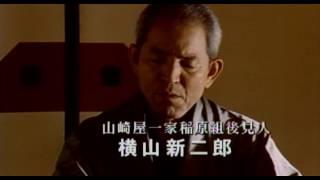 稲原組の名称を稲原会と改めた稲原龍二(松方弘樹)は、それに伴い、稲...