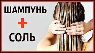 ВОТ для чего НУЖНО добавлять СОЛЬ в шампунь Крутой лайфхак для волос