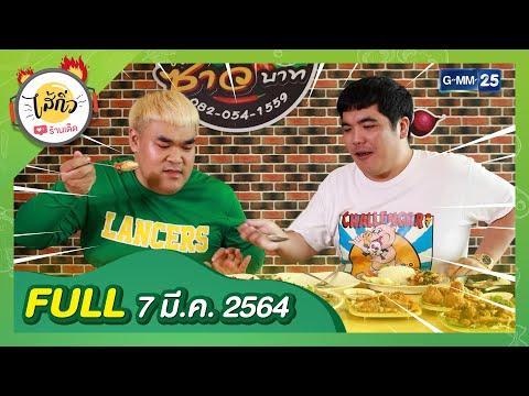 พาชิมอาหารอร่อยย่านปากเกร็ด | FULL ไส้กิ่ว 7 มี.ค. 64 | GMM25