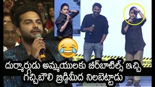 Vishwak sen Hilarious Fun With Anchor SUMA at HIT Pre Release Event | Nani | Filmylooks