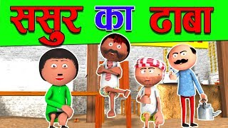 Dhaba Bakaiti   - Cartoon Master GOGO