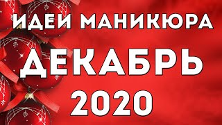 МАНИКЮР НА ДЕКАБРЬ 2020 2021 ЗИМНИЙ МАНИКЮР2021 ДИЗАЙН НОГТЕЙ ГЕЛЬ ЛАКОМ ИДЕИ ФОТО