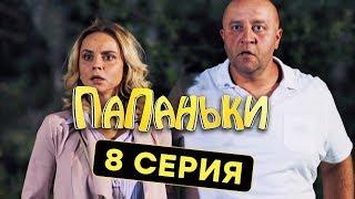 Папаньки - 8 серія - 1 сезон | Комедія - Серіал 2018 | ГУМОР ICTV