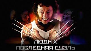 Люди ИКС - Последняя Дуэль (Trailer)
