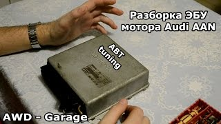 Разбираем ЭБУ мотора Audi AAN.(ECU disassembly from Audi AAN) AWD - Garage