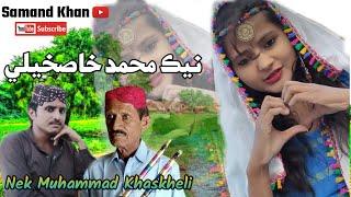 Tuhijo Chamke Payo Chehro   Nek Muhammad Khaskheli New Song 2020