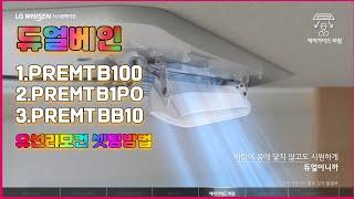 LG시스템에어컨 듀얼베인 유선리모컨 셋팅 방법