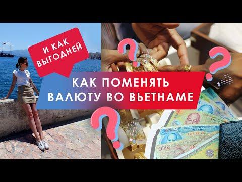 Сколько выгодно менять денег на отдыхе во Вьетнаме. Курс валюты. Дорогое ли питание на отдыхе